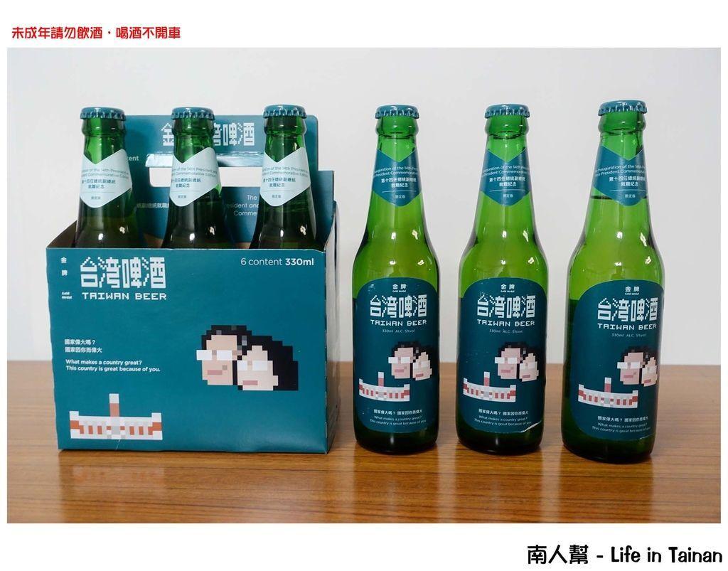 金牌台灣啤酒-第十四任總統副總統就職紀念限定版