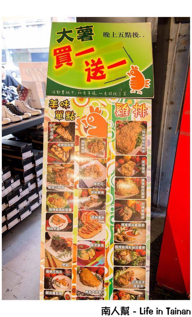 食香客雞會站雞排茶飲專賣