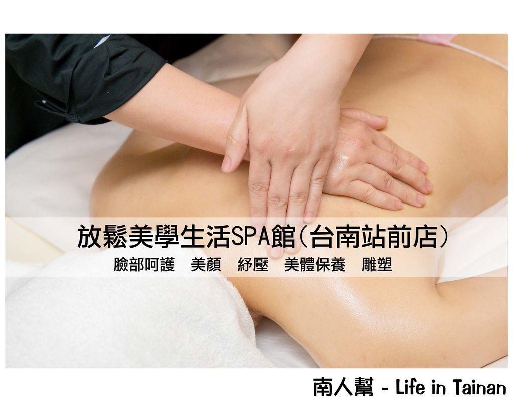 放鬆美學生活SPA館(台南站前店)