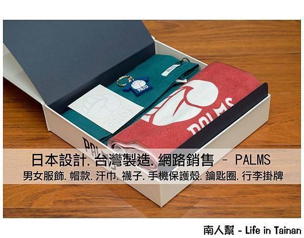 PALMS網路銷售品牌(日本設計台灣製造)