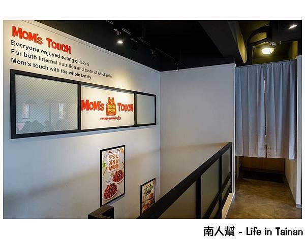 MOM'S TOUCH-來自韓國的人氣速食店