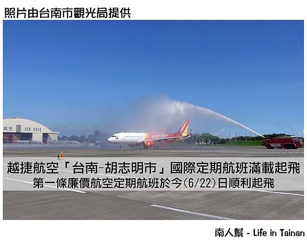 越捷航空「台南-胡志明市」國際定期航班滿載起飛