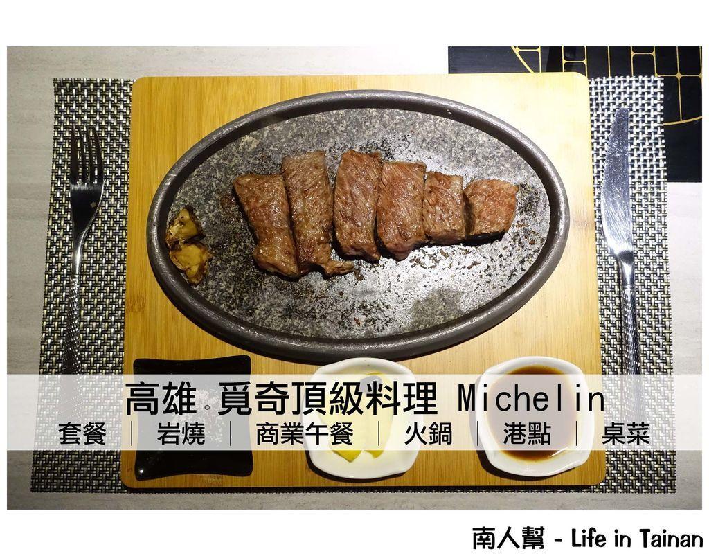 覓奇頂級料理 Michelin