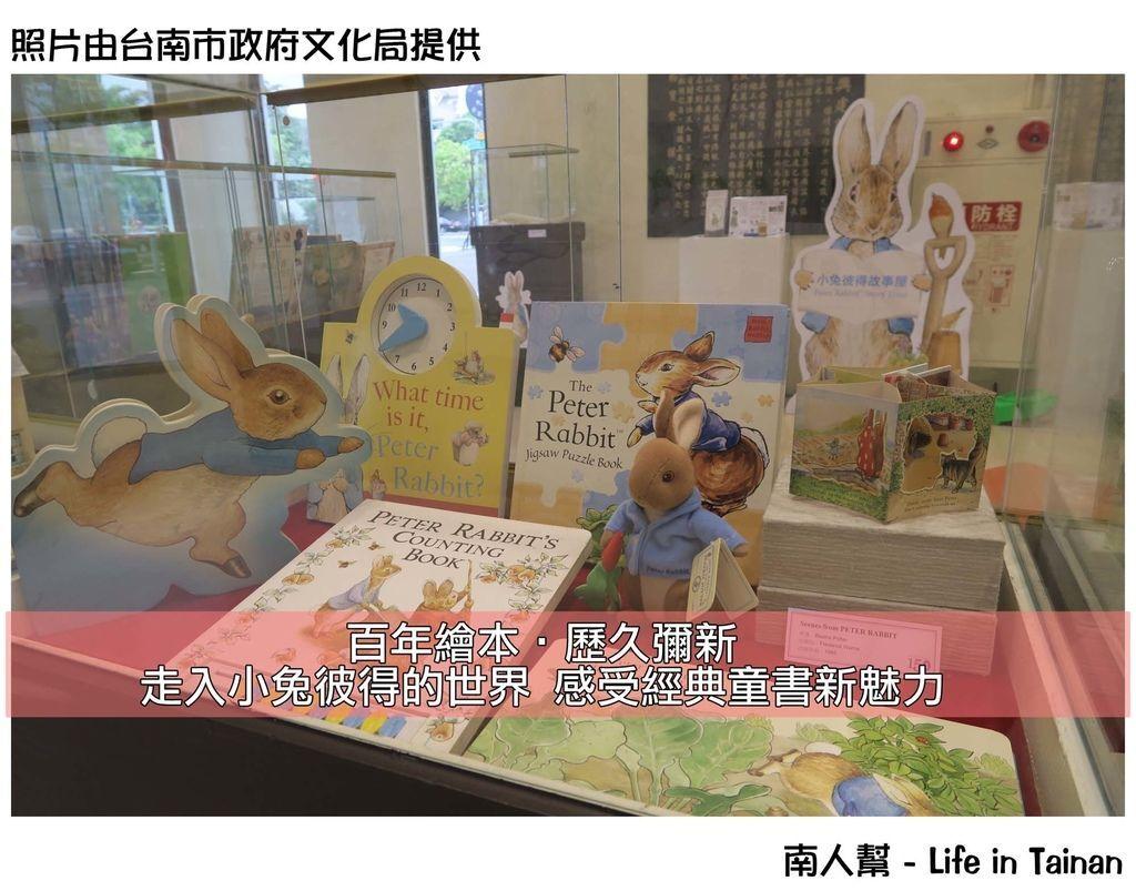 走入小兔彼得的世界 感受經典童書新魅力