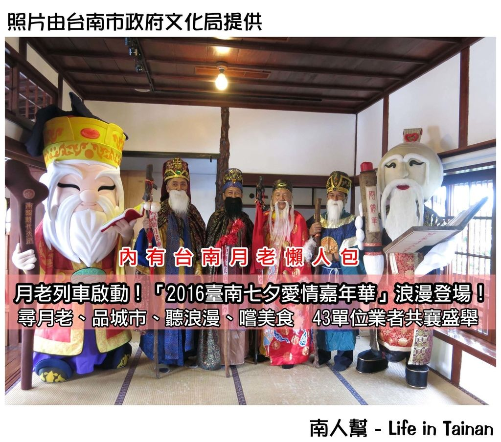 月老列車啟動!「2016臺南七夕愛情嘉年華」浪漫登場!