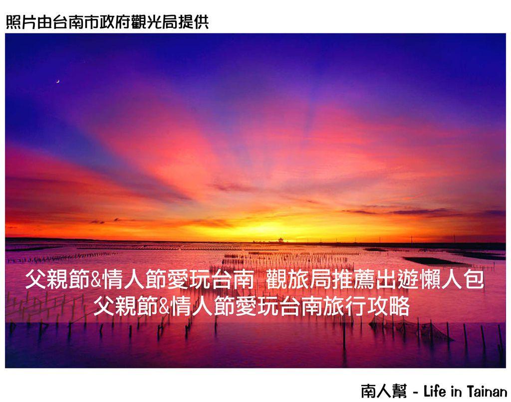 父親節&情人節愛玩台南 觀旅局推薦出遊懶人包及愛玩台南旅行攻略