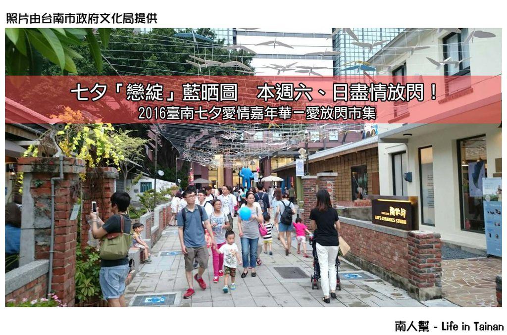 2016臺南七夕愛情嘉年華-愛放閃市集