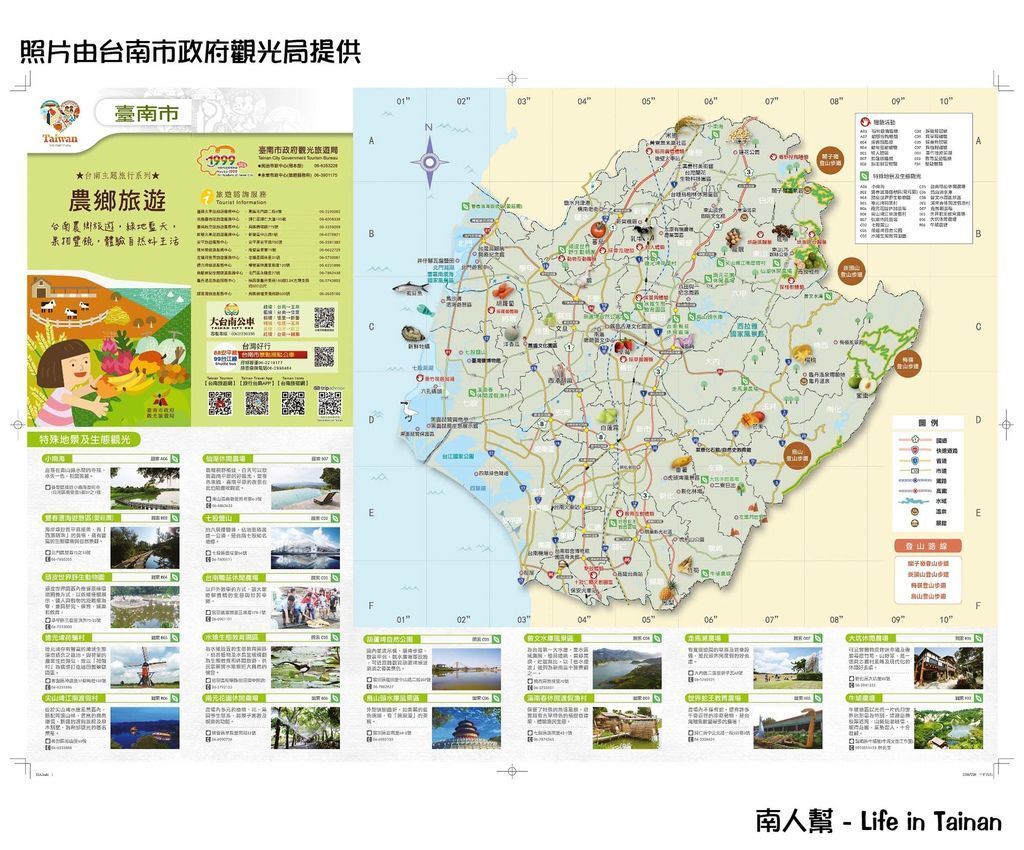 農鄉旅遊地圖限量發行,共同探索臺南鄉村好風情