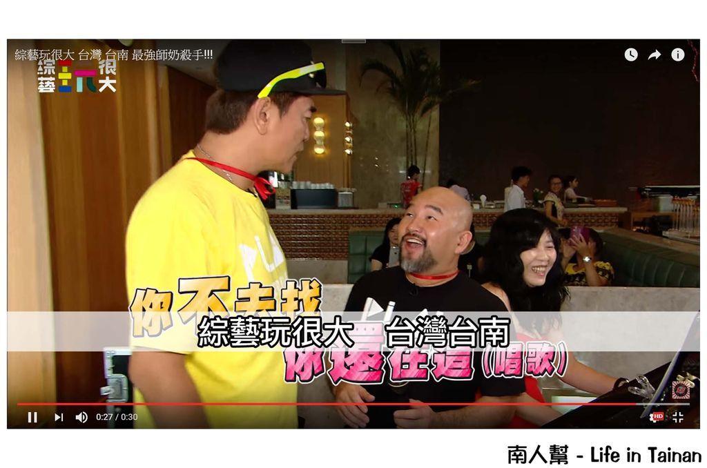 綜藝玩很大 台灣台南