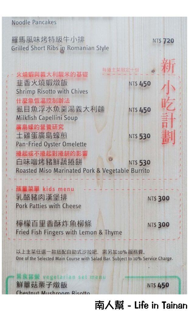 老爺行旅甘粹餐廳