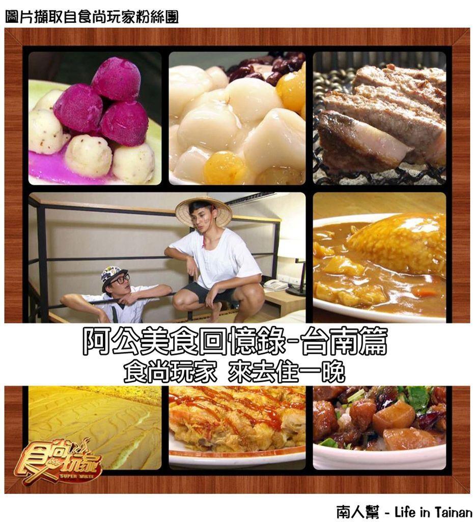 阿公美食回憶錄-台南篇
