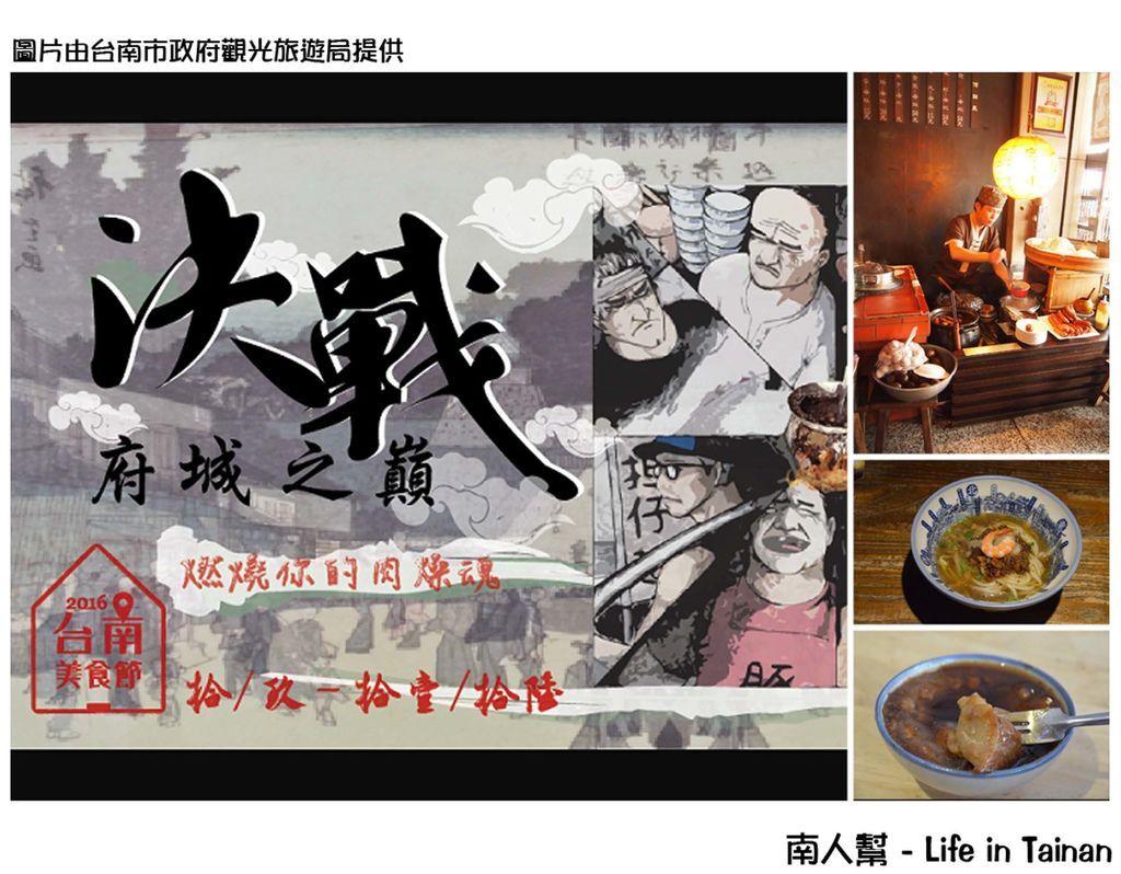 2016台南美食節-肉燥群俠會 廣發英雄帖