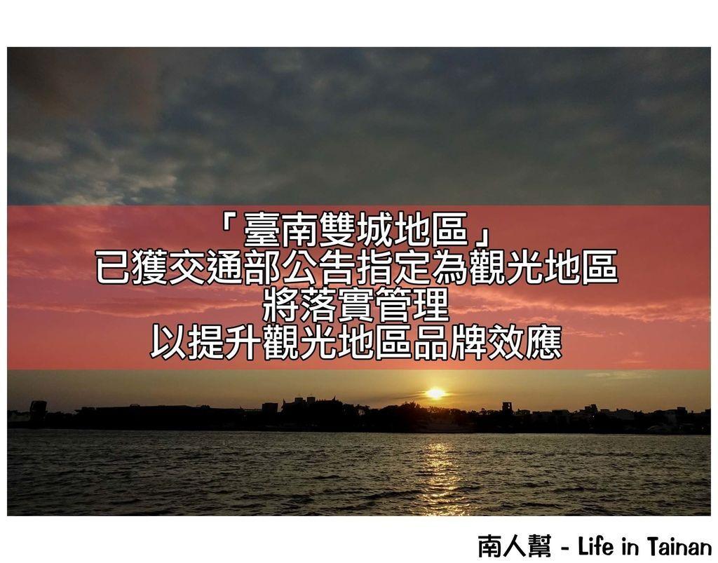 「臺南雙城地區」已獲交通部公告指定為觀光地區,將落實管理,以提升觀光地區品牌效應