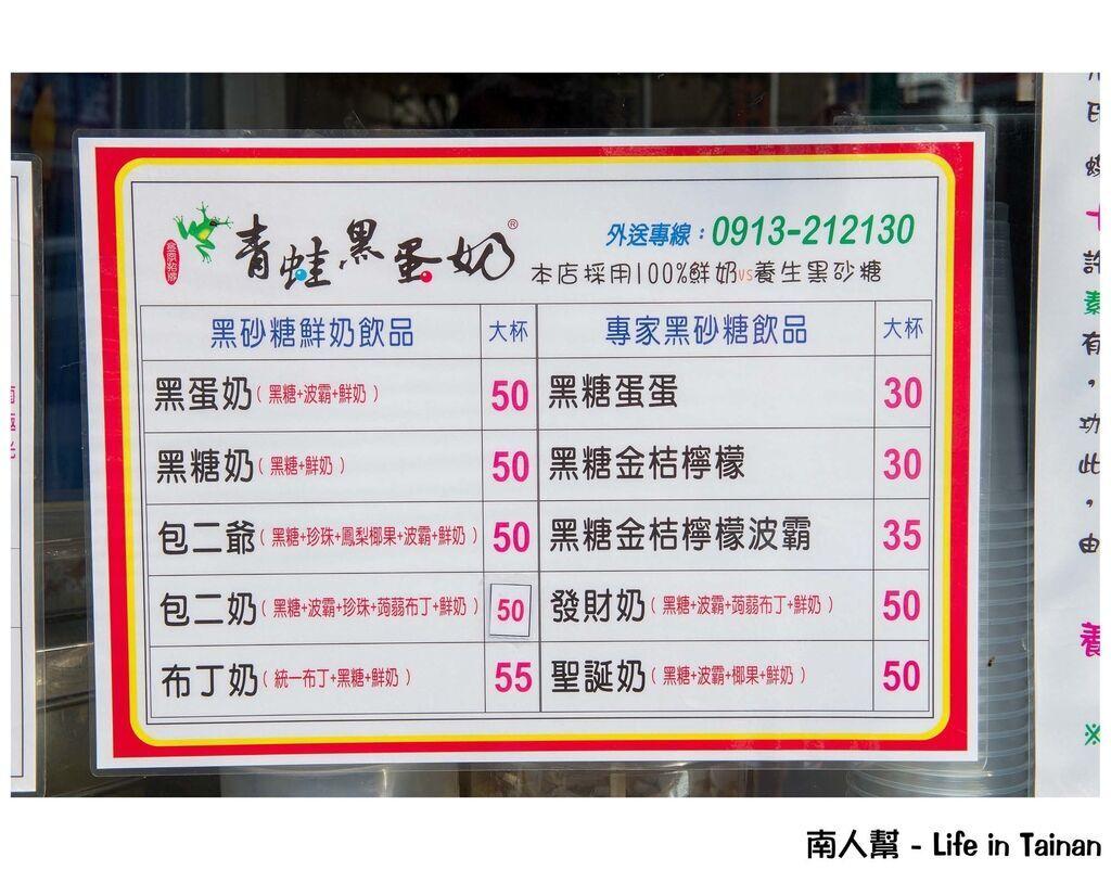 青蛙黑蛋奶安平店