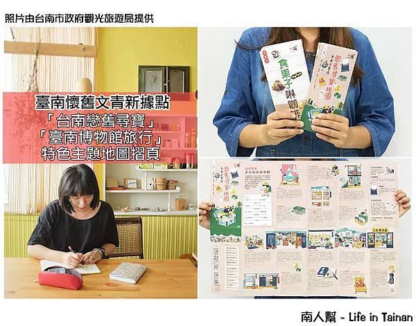 「台南戀舊尋寶」及「臺南博物館旅行」特色主題地圖摺頁