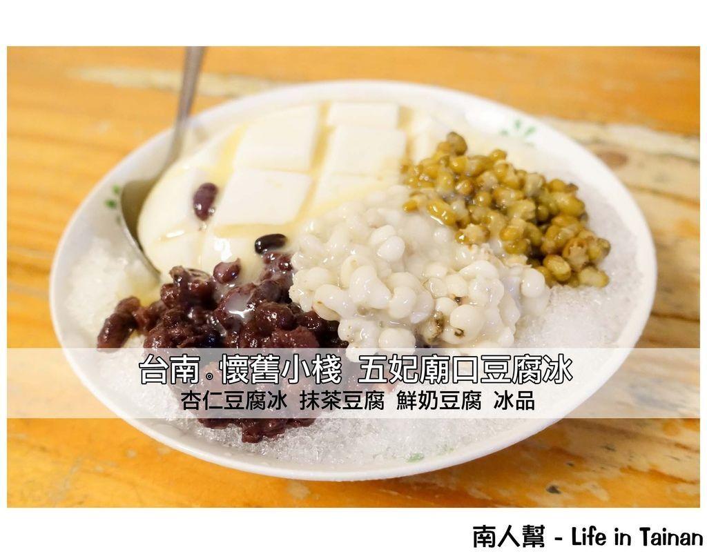 懷舊小棧-五妃廟口豆腐冰