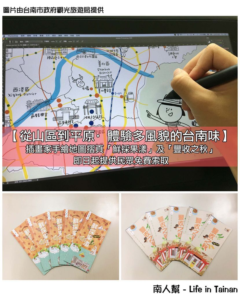 『豐收之秋』『鮮採果漾』台南旅遊摺頁索取