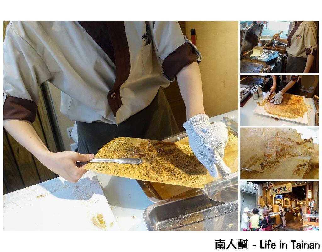 御鮮屋化石餅