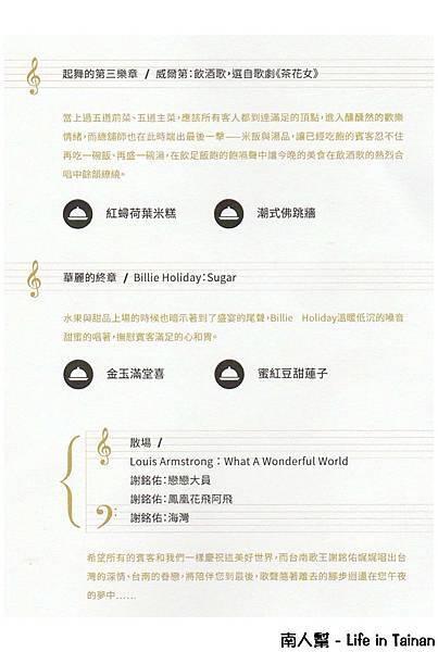 2016台南美食節-總舖展功夫