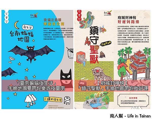 臺南蝙蝠夜生活&鎮守聖獸手繪地圖