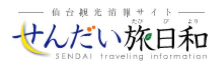 仙台市文化觀光局