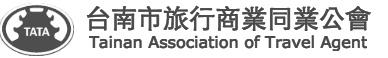 台南市旅行商業同業公會