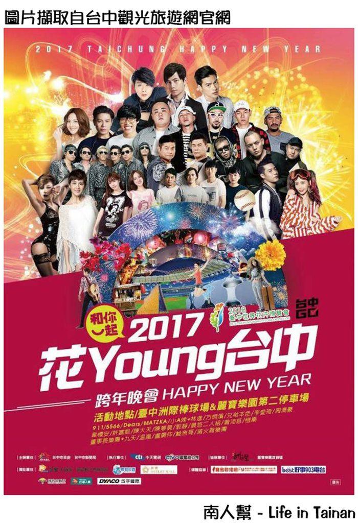 2017年台灣跨年晚會大蒐集