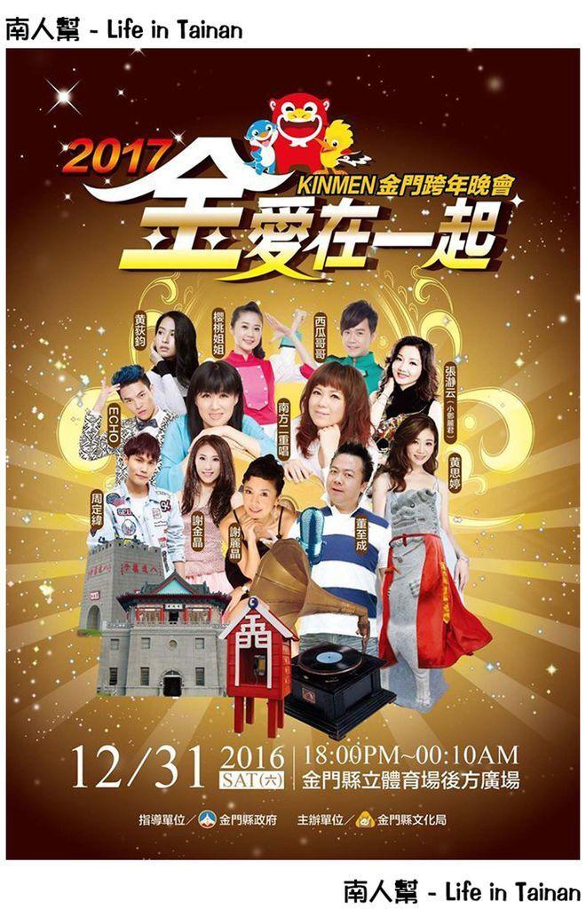 2017年台灣跨年晚會大蒐集,全台跨年晚會,台南跨年,台北跨年,2017迎接新年