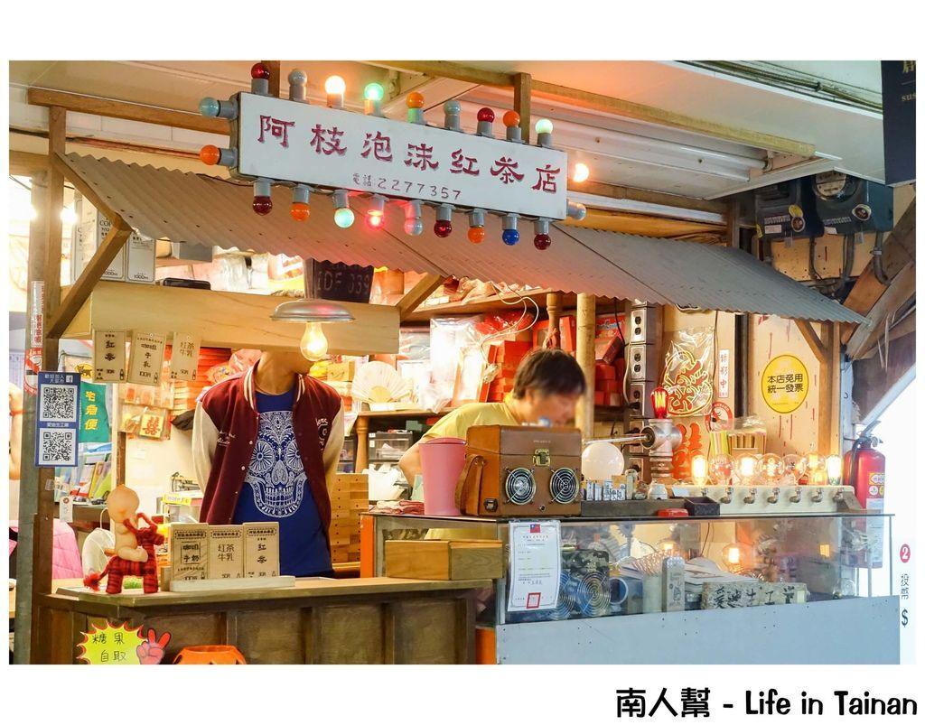 阿枝泡沫紅茶店