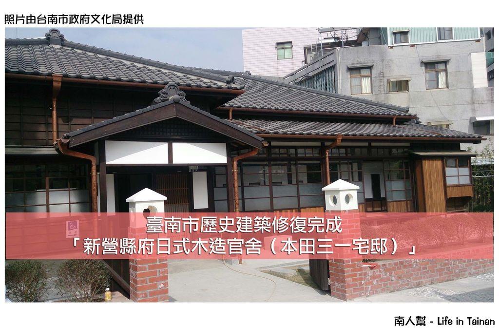 臺南市歷史建築「新營縣府日式木造官舍(本田三一宅邸)」修復完成