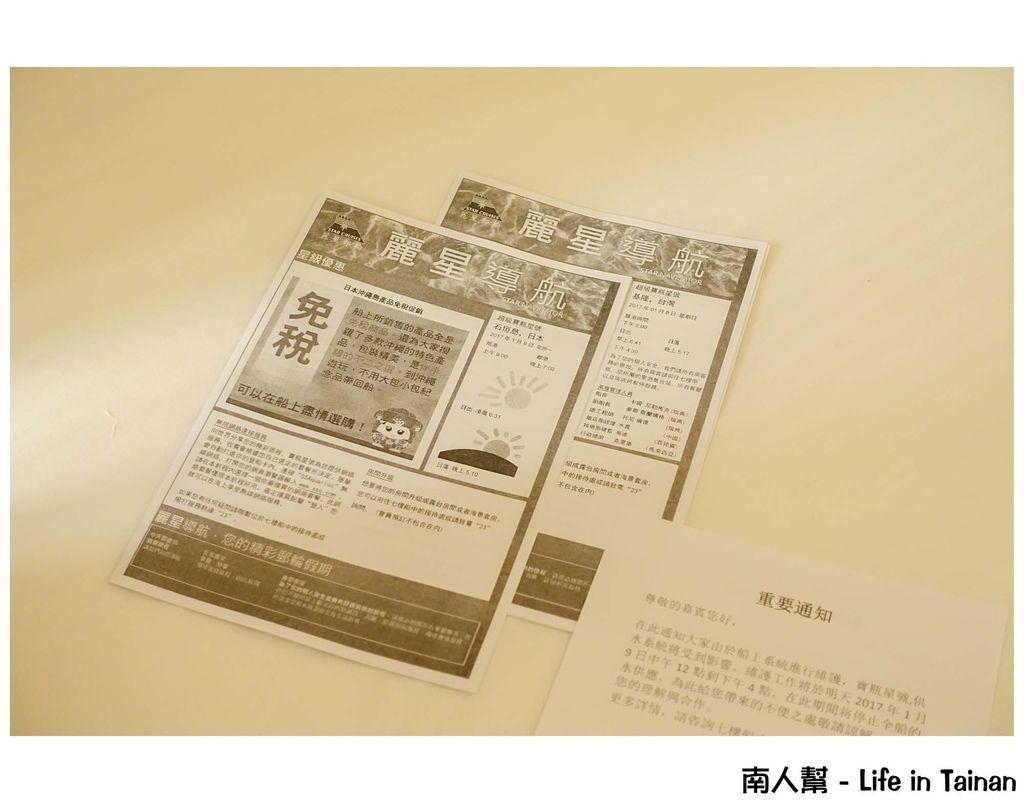 麗星郵輪寶瓶星號(三天二夜)-DAY1