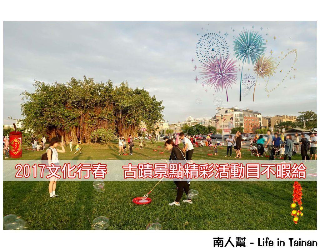 2017文化行春 古蹟景點精彩活動目不暇給