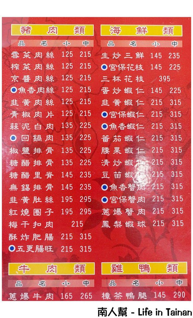 上海華都小吃