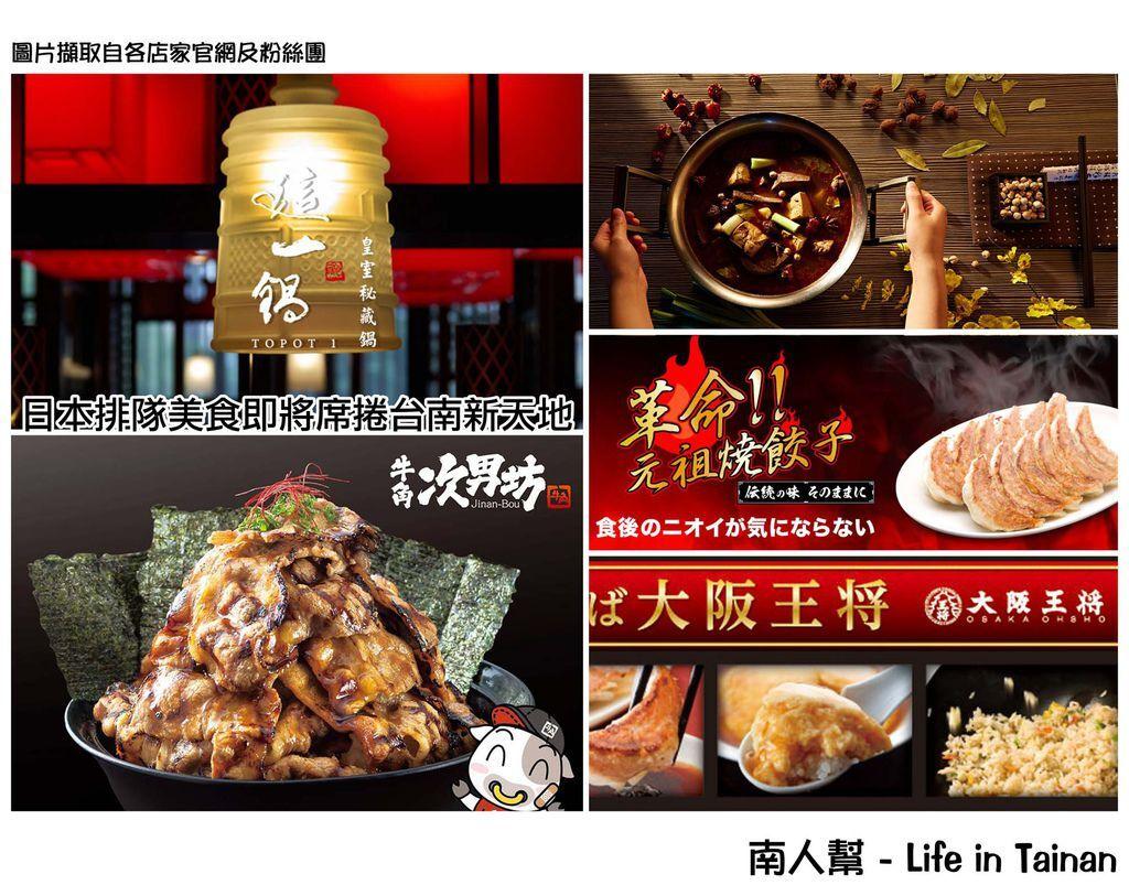 日本排隊美食席捲台南新天地