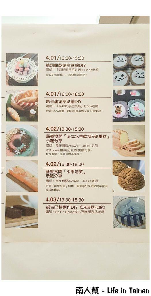 烘焙藝饗世界─創意甜點大賞