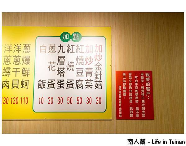 京享平價鐵板燒