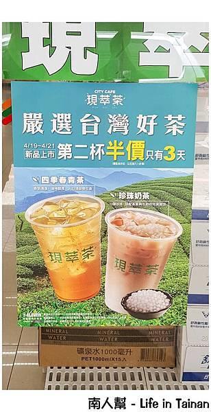 7-11現萃茶