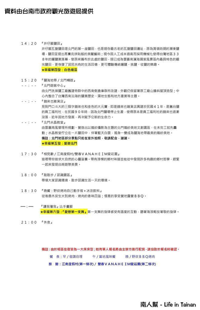 單身限定!台南戀愛巴士 520限量首發!