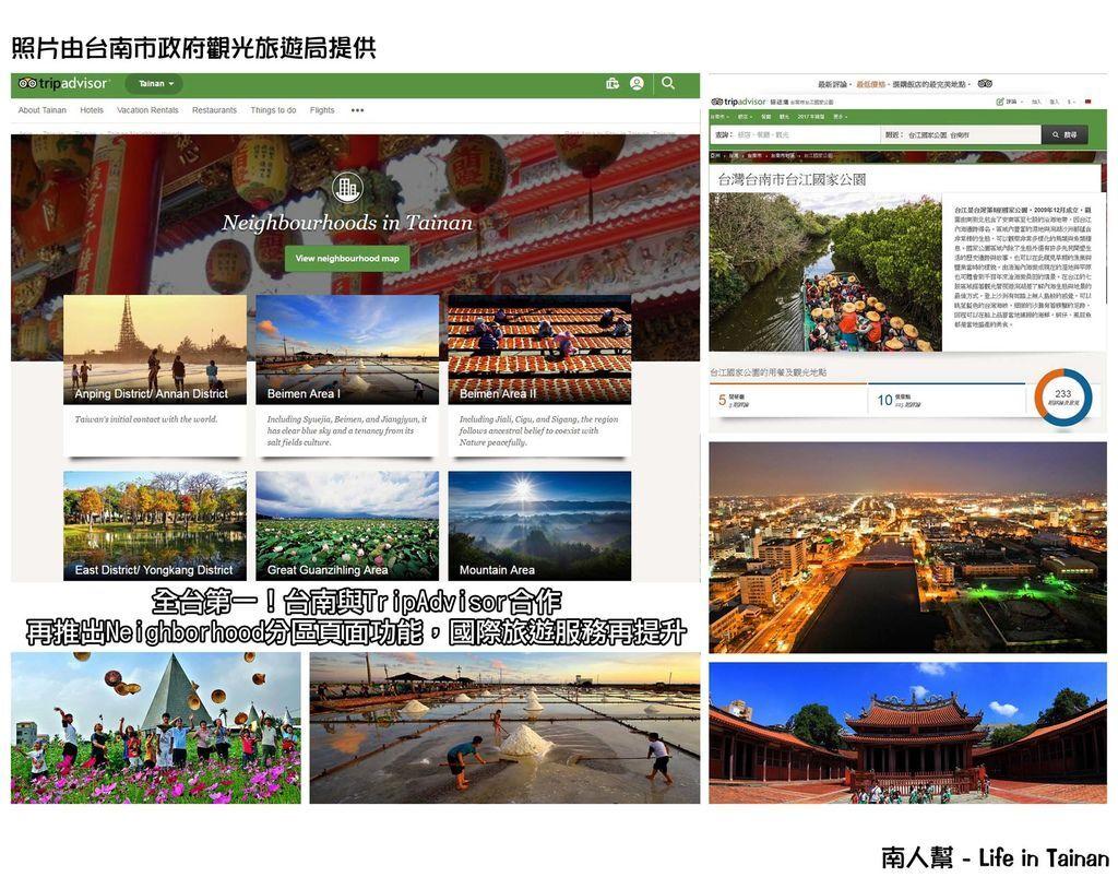全台第一!台南與TripAdvisor合作 再推出Neighborhood分區頁面功能,國際旅遊服務再提升