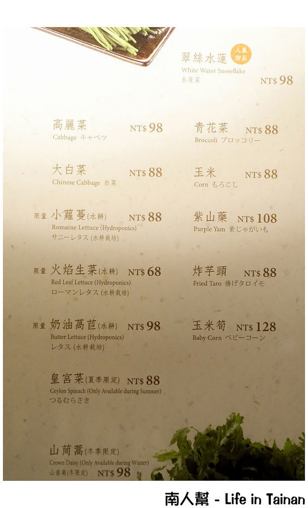 這一鍋台南新光殿