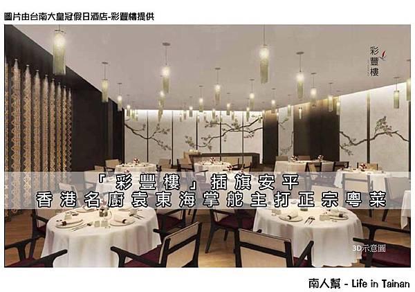 「彩豐樓」插旗安平    香港名廚袁東海掌舵主打正宗粵菜