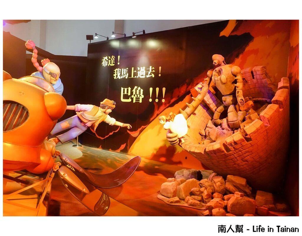 吉卜力的動畫世界高雄展