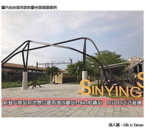 新營站觀光T-Bike-2.jpg