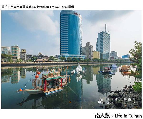 台南水岸藝術節 Boulevard Art Festival Tainan
