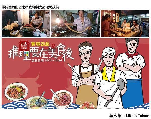 台南美食節實境遊戲 扮演偵探挖掘料理的初心