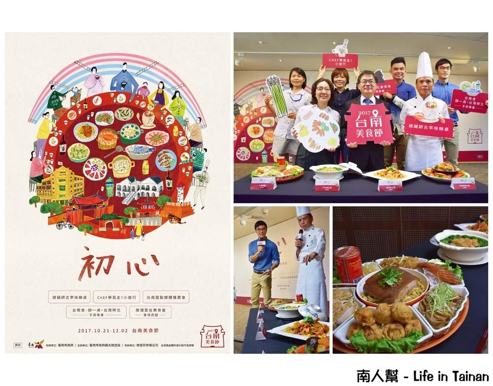 2017台南美食節-初心