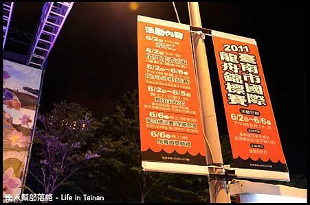 台南市國際龍舟錦標賽-活動旗子.jpg