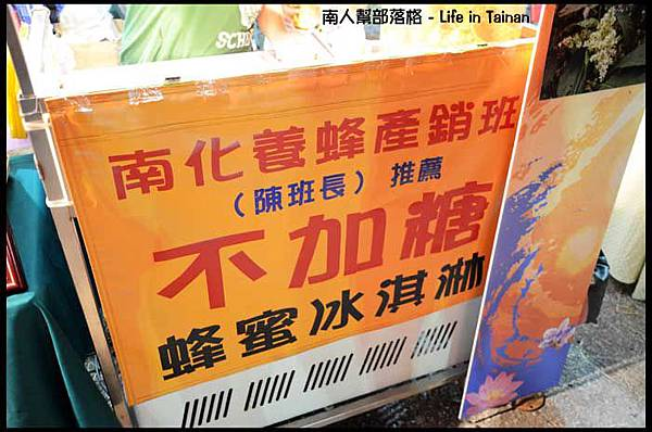 台南市國際龍舟錦標賽-蜂蜜冰淇淋.jpg