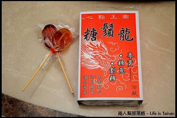台南市國際龍舟錦標賽-帝王點心龍鬚糖2(一盒50元,還送兩隻麥芽糖).jpg