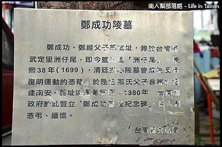 鄭成功墓址紀念碑、明鄭延平郡王墓址2.jpg